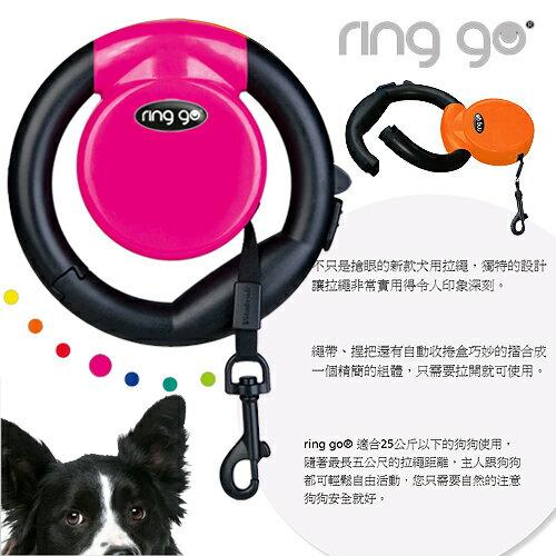 《德國 Vitakraft》ringgo多功能伸縮牽繩/伸縮拉繩/桃紅色