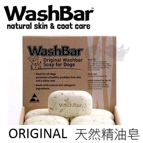 ~WashBar~純天然精油清潔皂  避免蟲蚤配方