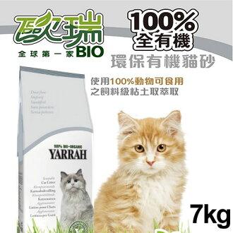 《歐瑞》有機貓砂7kg-市場上唯一安全可食有機貓砂