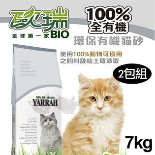 ayumi愛犬生活-寵物精品館:《歐瑞》有機貓砂7kgX2包-優惠價-安全食用級有機貓砂