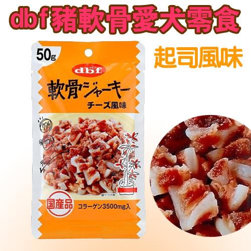 【日本dbf】豬軟骨愛犬零食 - 起司口味 45g