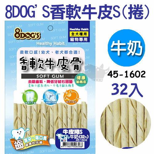 《 8dog's》香軟牛皮捲S-牛奶口味32入 狗零食安心 台灣產