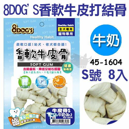 《 8dog's》香軟牛皮打結骨S-牛奶口味8入 狗零食安心 台灣產