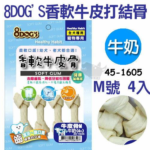 《 8dog's》香軟牛皮打結骨M-牛奶口味4入 狗零食安心 台灣產