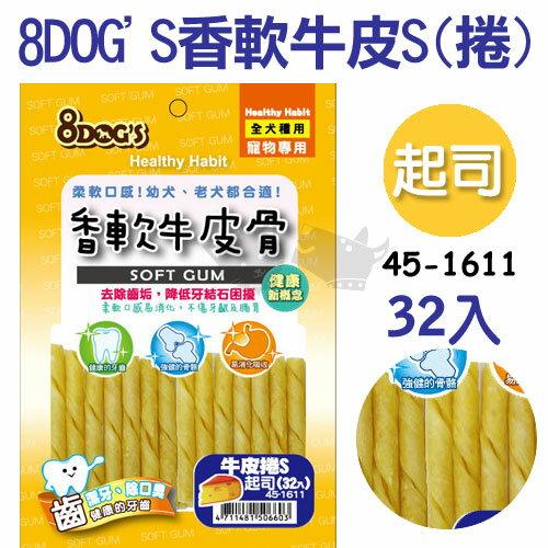 《 8dog's》香軟牛皮捲S -起司口味 32入 狗零食安心 台灣產