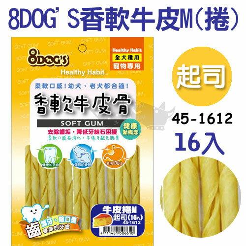 《 8dog's》香軟牛皮捲M -起司口味16入 狗零食安心 台灣產