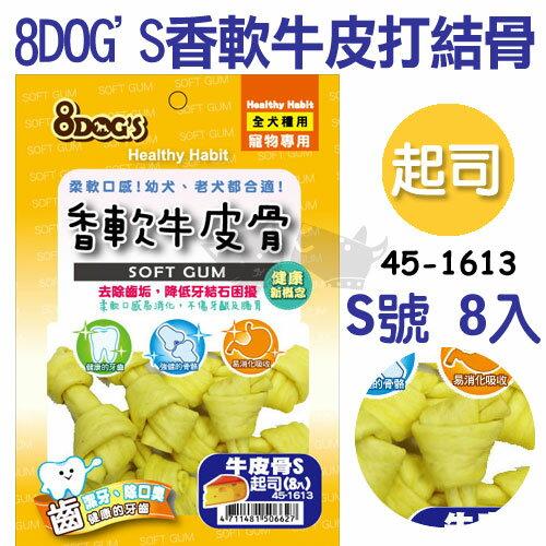 《 8dog's》香軟牛皮打結骨S-起司口味8入 狗零食安心 台灣產