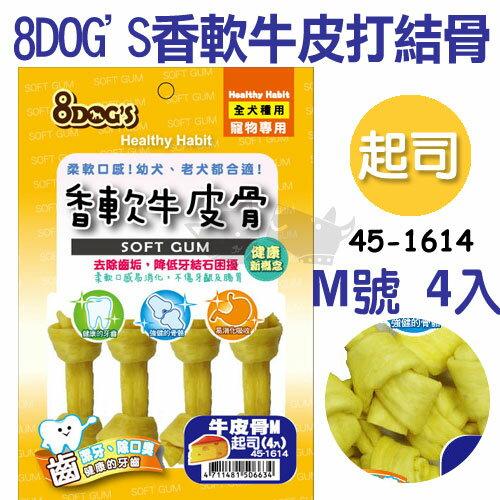 《 8dog's》香軟牛皮打結骨M-起司口味4入 狗零食安心 台灣產