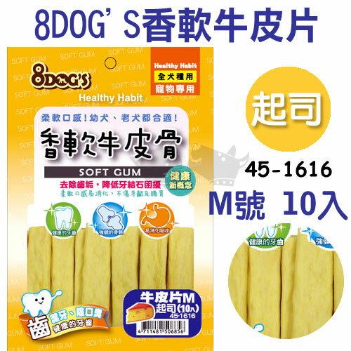 《 8dog's》香軟牛皮片M-起司口味10入 狗零食安心 台灣產