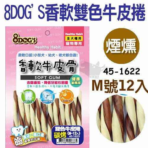 《 8dog's》香軟牛皮捲M - 煙燻口味12入 / 狗零食 / 安心 台灣產
