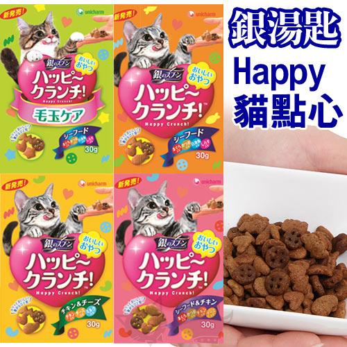 ~ Unicharm優尼兒~Happy系列好吃貓零食 ~ 4種口味