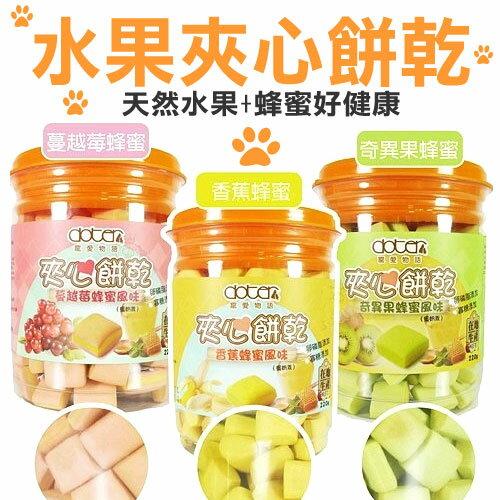 ~寵愛物語~水果蜂蜜夾心餅乾 220g ~ 3種口味  寵物零食 ~  好康折扣