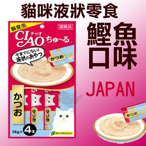 《日本CIAO》液狀系列-貓咪肉泥零食(4入)可添加在飼料-鰹魚口味