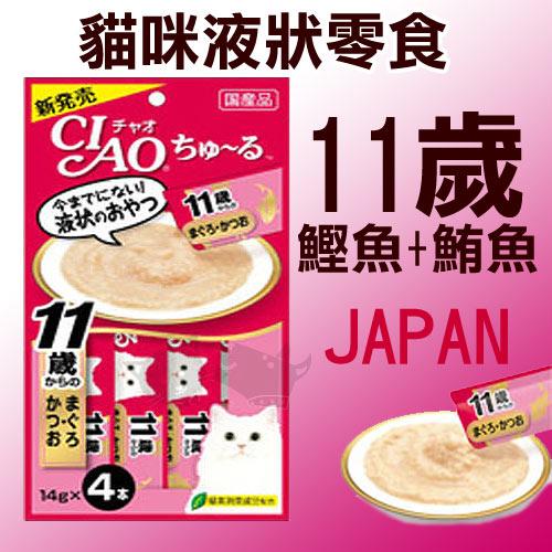 《日本CIAO》液狀系列-貓咪肉泥零食(4入)可添加在飼料-11歲老貓