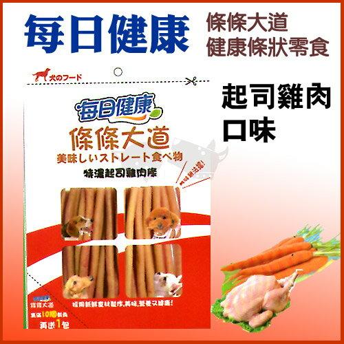 ayumi愛犬生活-寵物精品館:每日健康《條條大道》寵物條狀零食-起司雞肉條