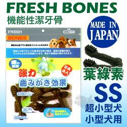 FRESH bones《 日本機能潔牙骨》牙刷骨造型SS號[葉綠素]