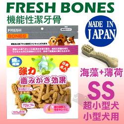 FRESH bones《 日本機能潔牙骨》牙刷骨造型SS號[海藻+薄荷]