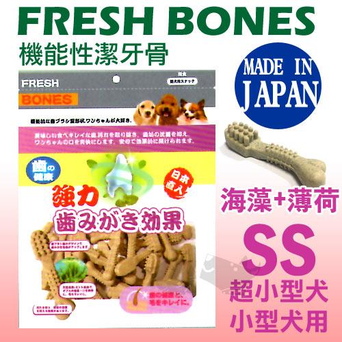 ayumi愛犬生活-寵物精品館:FRESHbones《日本機能潔牙骨》牙刷骨造型SS號[海藻+薄荷]