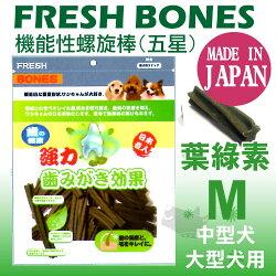 FRESH bones《 日本機能潔牙骨》螺旋五星雙效造型M號[葉綠素]