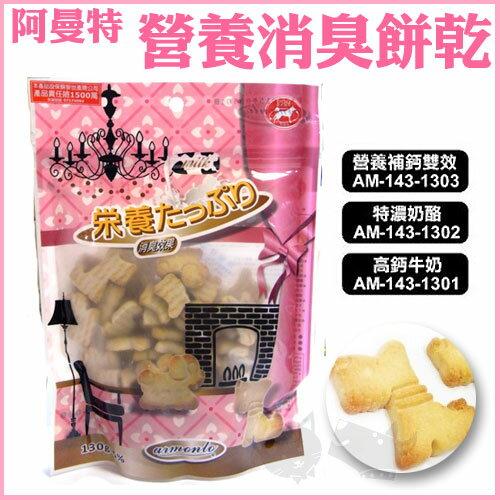 阿曼特營養消臭餅乾-高鈣牛奶口味130g