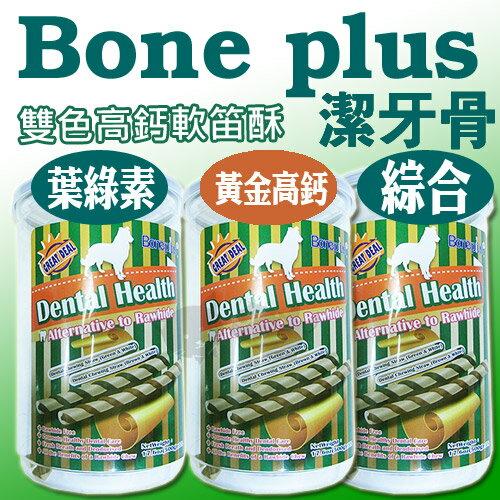 ayumi愛犬生活-寵物精品館:《英國BONEPLUS》雙色潔牙軟笛酥潔牙骨M號500g脆笛酥