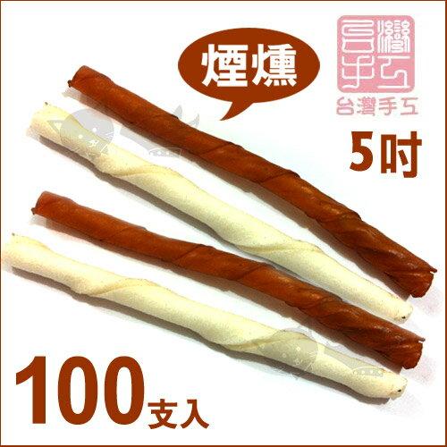《手工製造》寵物潔牙-煙燻捲心酥5吋(100入)牛皮骨