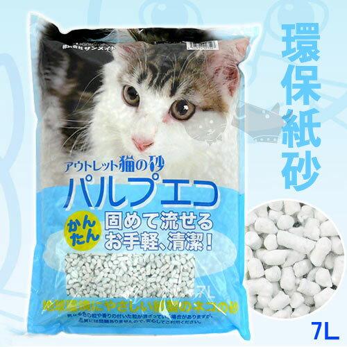 【日本Sanmate】無香紙貓砂7L x 3包裝 / 環保紙砂【到貨】