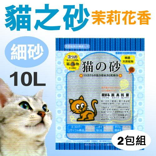 <br/><br/>  《貓之砂》茉莉薰香 (CS-CS-02) 貓砂 - 10L x 2包組 / 細砂<br/><br/>