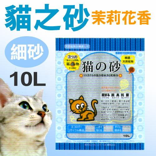 《貓之砂》茉莉薰香 (CS-CS-02) 貓砂 - 10L / 細砂