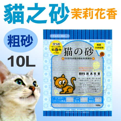 《貓之砂》茉莉薰香 (CS-CS-01) 貓砂 - 10L / 粗砂