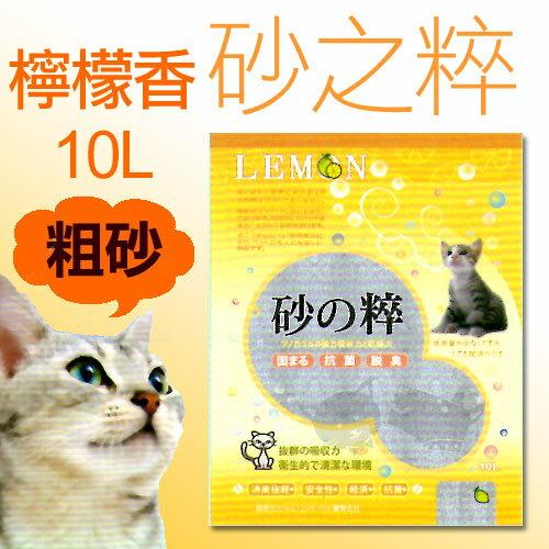 《砂之粹》檸檬香味 (CS-SZ-03) 貓砂 - 10L / 粗砂