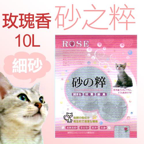 ayumi愛犬生活-寵物精品館 《砂之粹》玫瑰香味 (CS-SZ-02) 貓砂 - 10L /  細砂