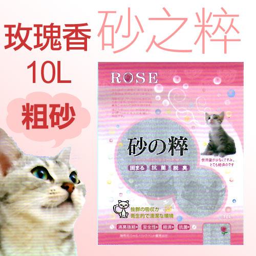 ayumi愛犬生活-寵物精品館 《砂之粹》玫瑰香味 (CS-SZ-01) 貓砂 - 10L /  粗砂