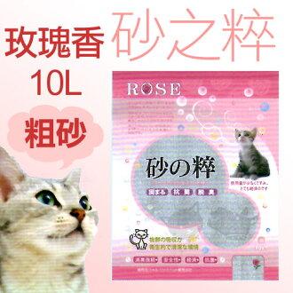 《砂之粹》玫瑰香味 (CS-SZ-01) 貓砂 - 10L / 粗砂