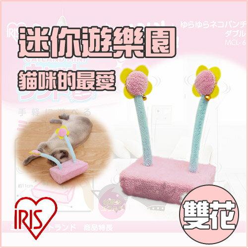 《日本IRIS》貓咪迷你遊樂園貓玩具MCL-6雙花貓抓板