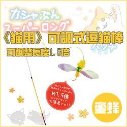 《日本沛蒂露》貓用可調整長度逗貓棒 - 蜜蜂  /貓玩具