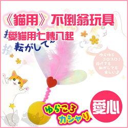 《日本沛蒂露》愛貓用七轉八起 愛心  /貓玩具
