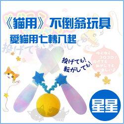 《日本沛蒂露》愛貓用七轉八起 星星  /貓玩具