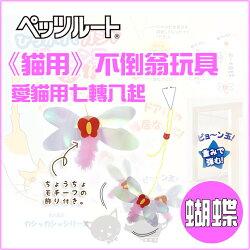 《日本沛蒂露》愛貓用七轉八起 蝴蝶  /貓玩具