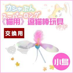 《日本沛蒂露》貓用逗貓棒玩具交換用 - 小鳥  /貓玩具