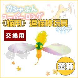 《日本沛蒂露》貓用逗貓棒玩具交換用 - 蜜蜂  /貓玩具