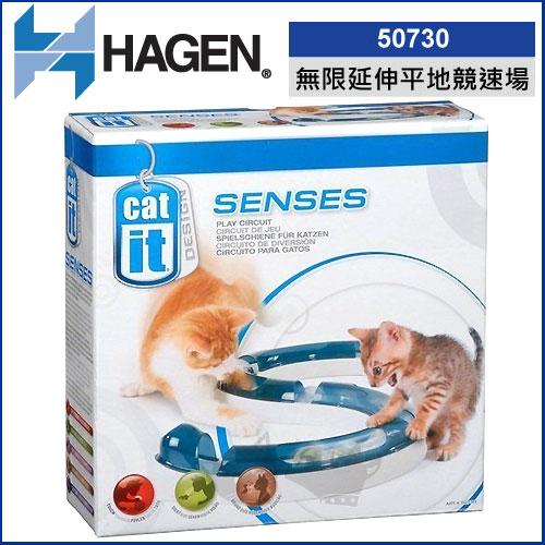 ayumi愛犬生活-寵物精品館:【Hagen赫根】貓咪無限延伸平地競速場50730-貓玩具