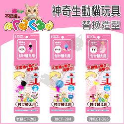 《日本Marukan》電動逗貓棒替換造型 - 老鼠 / 球 / 羽毛 / 貓玩具