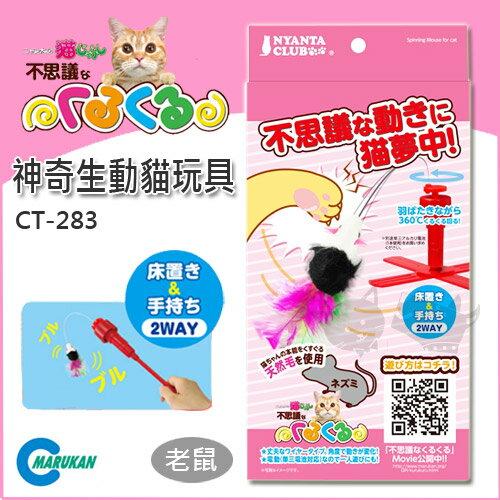 《日本Marukan》電動逗貓棒CT-283 - 老鼠款 / 貓玩具