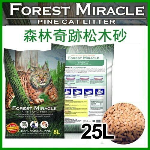 《森林奇蹟 》森林奇蹟松木砂 25L / 貓砂 / 凝結貓砂 / 鼠兔鳥砂 / 環保天然