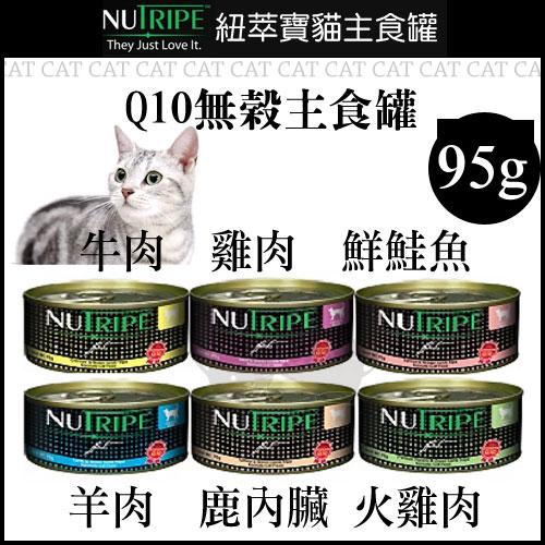 《紐萃寶 Nutripe》 [活力Q10]嚴選貓罐 - 95g x 24 罐