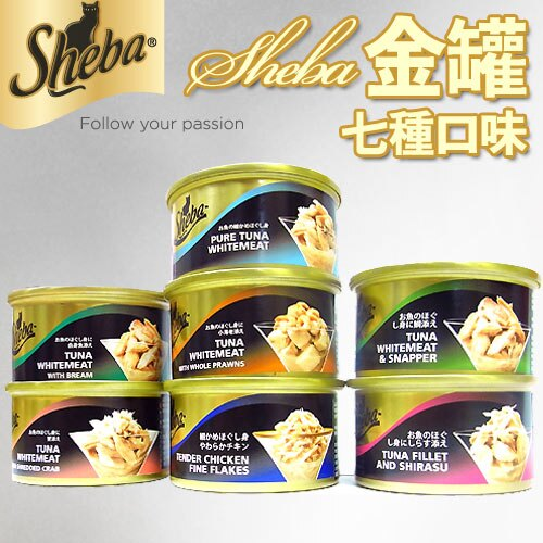 《SHEBA金罐》魚凍系列金貓罐/七種口味 85g