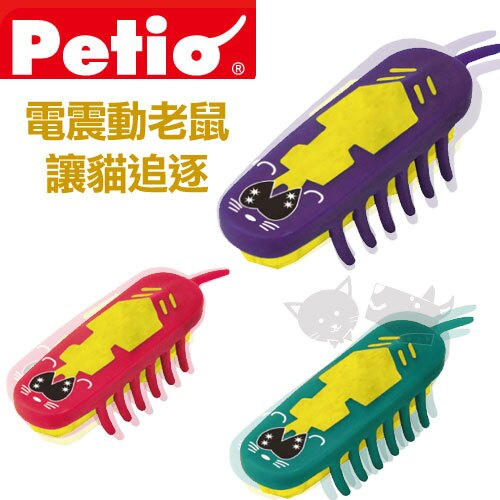 《日本Petio》逗貓玩具 - 電動老鼠 / 3色 (隨機出貨)