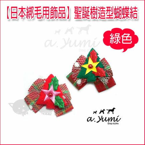 《日本綁毛用飾品》聖誕樹造型蝴蝶結6630-2-1 綠色(2個一組)  /  寵物飾品•造型 - 限時優惠好康折扣