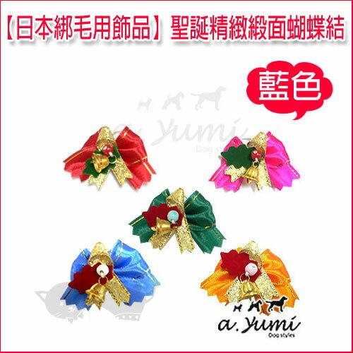 《日本綁毛用飾品》聖誕精緻緞面蝴蝶結6632-4藍色(2個一組)寵物飾品•造型